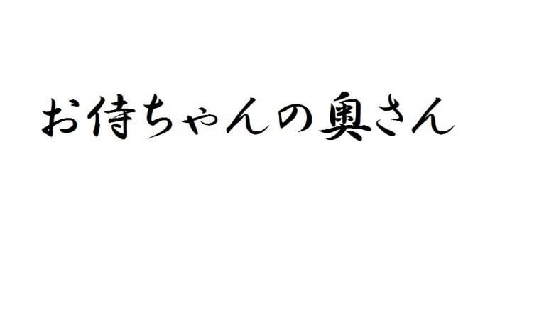 お侍ちゃんの画像 p1_23